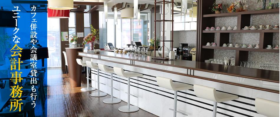 会員制喫茶 Y'sカフェ
